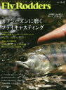 Fly Rodders FlyFishing Magazine 2017 冬号 /地球丸