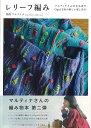 レリーフ編み マルティナさんが生み出すOpal毛糸の新しい楽しみ  /地球丸/梅村マルティナ