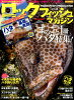 ロックフィッシュマガジン  vol.3 /地球丸