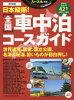 日本縦断!全国車中泊コースガイド 車中泊を楽しむ雑誌  改訂新版/地球丸