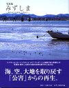 みずしま 写真集  /水島地域環境再生財団/森本二太郎
