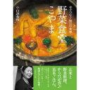 野菜食堂こやま 幸せつなぐ毎日の食卓  /吉備人出版/小山津希枝