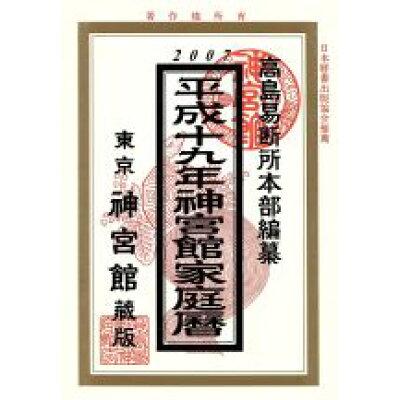 神宮館家庭暦  平成19年版 /神宮館