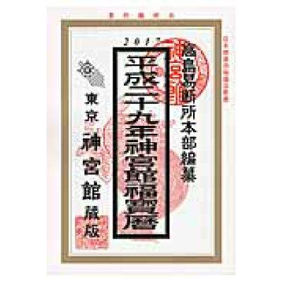 神宮館福宝暦  平成29年 /神宮館/井上象英