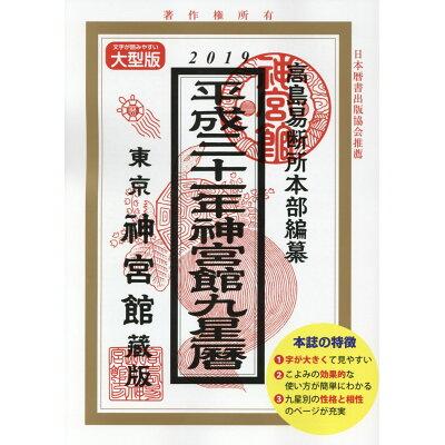 神宮館九星暦  平成31年 /神宮館/高島易断所本部