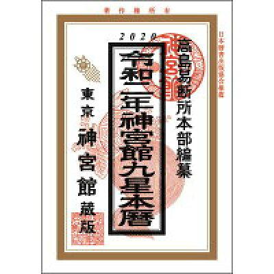 神宮館九星本暦  令和2年版 /神宮館/神宮館編集部