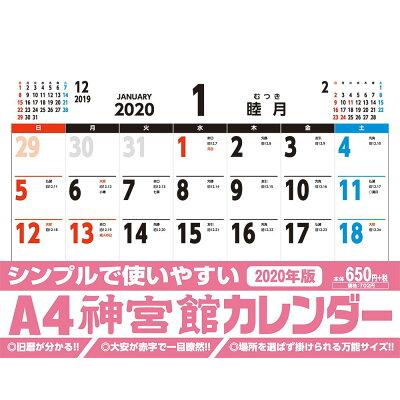 A4神宮館カレンダー  2020年版 /神宮館