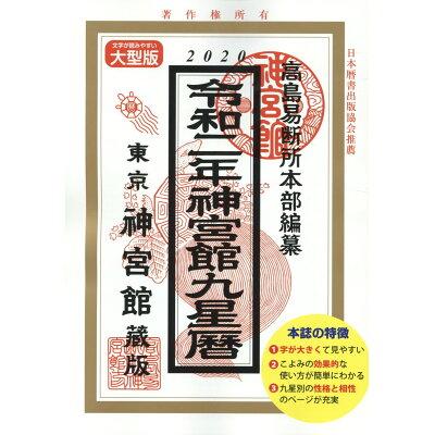 神宮館九星暦  令和2年版 /神宮館/高島易断所本部
