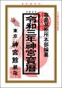 神宮宝暦  令和3年版 /神宮館/神宮館編集部