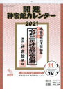 開運神宮館カレンダー(中)  2021年版 /神宮館