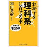 わが子を理科系に育てる本   /新講社/和田秀樹(心理・教育評論家)