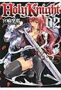 Holy Knight  02 /ジ-オ-ティ-/宮崎摩耶