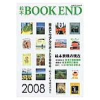 絵本book end  2008 /絵本学会/絵本学会
