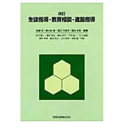 生徒指導・教育相談・進路指導   改訂/田研出版/仙崎武