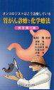 胃がん診療と化学療法 オンコロジストはこう治療している  改訂第3版/ヴァンメディカル/斎藤聡