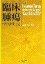 臨床腫瘍プラクティス  11-1 /ヴァンメディカル/坂田優