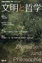 文明と哲学 日独文化研究所年報 第1号(2008年) /日独文化研究所