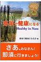 那須で健康になる   /長崎出版/那須で健康になる会
