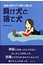 出会い系サイトでめぐりあった負け犬と捨て犬   /長崎出版/みずのしおり