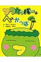 フラカッパ-はへのかっぱ   /長崎出版/谷田部勝義