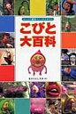 こびと大百科 びっくり観察フィ-ルドガイド  /長崎出版/なばたとしたか