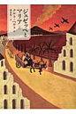 ジュゼッペとマリア  上 /長崎出版/クルト・ヘルト