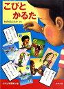 こびとかるた   /長崎出版