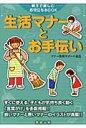 生活マナ-とお手伝い 親子で楽しむお役立ちBOOK  /ドレミファ/マナ-教育サポ-ト協会
