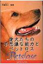 愛犬たちの不思議な能力とペットロス   /セントラル相互/不破京三