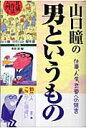 山口瞳の男というもの 仕事、人生、恋愛についての箴言  /セントラル相互/21世紀の生きかた研究会