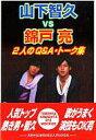 山下智久vs錦戸亮 2人のQ&A・ト-ク集  /シ-エイチシ-/ア-トブック本の森