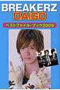 Breakerz Daigoベストファイル・ブック2009   /シ-エイチシ-/ア-トブック本の森