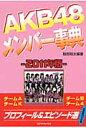 AKB48メンバ-事典  2011年版 /シ-エイチシ-/服部翔太