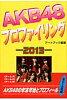 AKB48プロファイリング  2013 /スパロウ/ア-トブック本の森