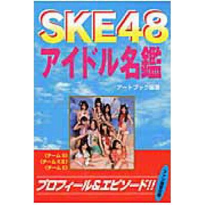 SKE48アイドル名鑑   /スパロウ/ア-トブック本の森