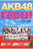 AKB48第5回選抜総選挙 &メンバ-ファイル  /スパロウ/ア-トブック本の森