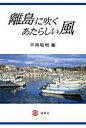 離島に吹くあたらしい風   /海青社/平岡昭利