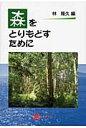 森をとりもどすために   /海青社/林隆久
