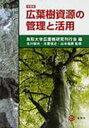 広葉樹資源の管理と活用   特装版/海青社/鳥取大学広葉樹研究刊行会
