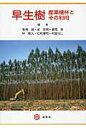 早生樹 産業植林とその利用  /海青社/岩崎誠
