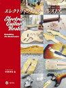 エレクトリック・ギター・レストア Rebuilding 70s Stratocast  /海青社/中野伸司