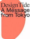 Design Tide A message from Tokyo 2005 /デザインタイド実行委員会/デザインタイド実行委員会