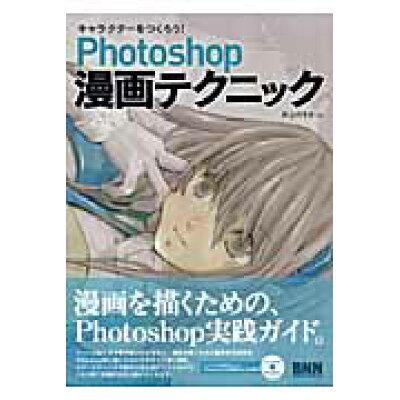 Photoshop漫画テクニック キャラクタ-をつくろう!  /ビ-・エヌ・エヌ新社/井上のきあ