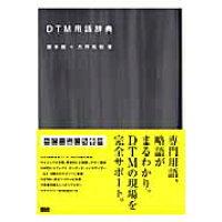 DTM用語辞典   /ビ-・エヌ・エヌ新社/藤本健