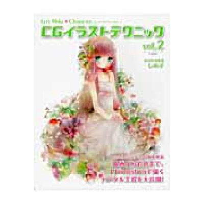CGイラストテクニック Let's make・character vol.2 /ビ-・エヌ・エヌ新社/しめ子
