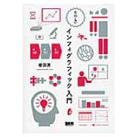 たのしいインフォグラフィック入門   /ビ-・エヌ・エヌ新社/櫻田潤