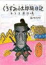 くろずみ小太郎旅日記  その1 /クレヨンハウス/飯野和好