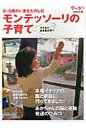 モンテッソ-リの子育て 0~6歳のいまをたのしむ  /クレヨンハウス/月刊ク-ヨン編集部