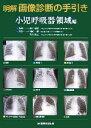 明解画像診断の手引き  小児呼吸器領域編 /国際医学出版/川崎一輝
