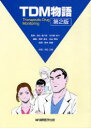 TDM物語 Therapeutic drug monitori  第2版/国際医学出版/清水喜八郎